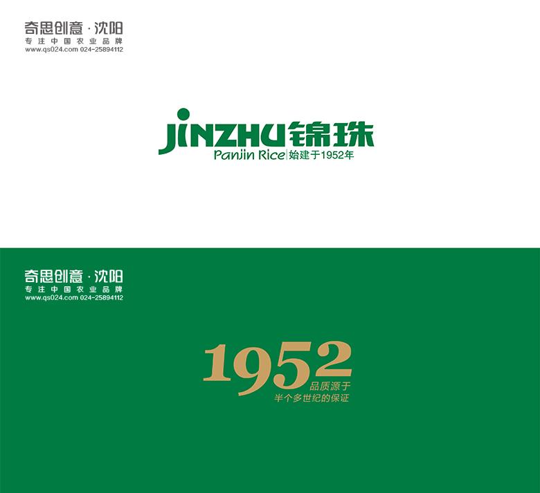 盘锦锦珠米业大米包装设计,礼品盒包装设计,大米品牌策划,商标转让,沈阳奇思创意