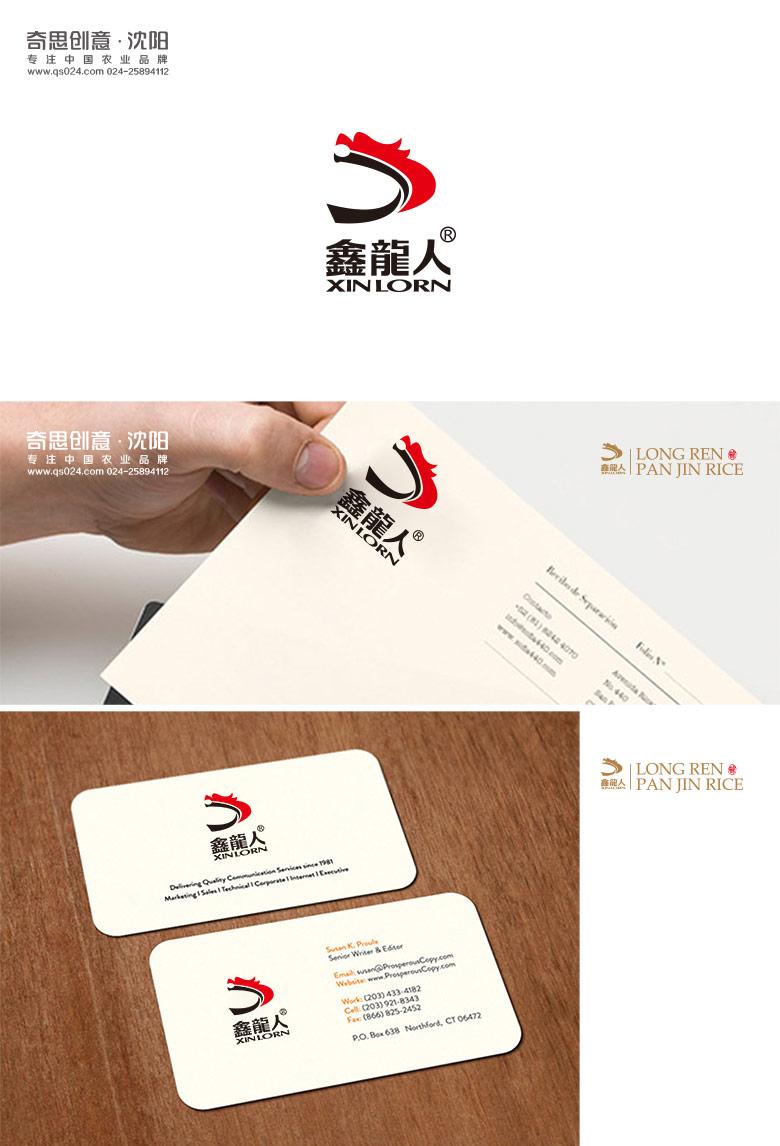 盘锦龙人米业,龙人盘锦大米,米业画册设计印刷,沈阳奇思创意