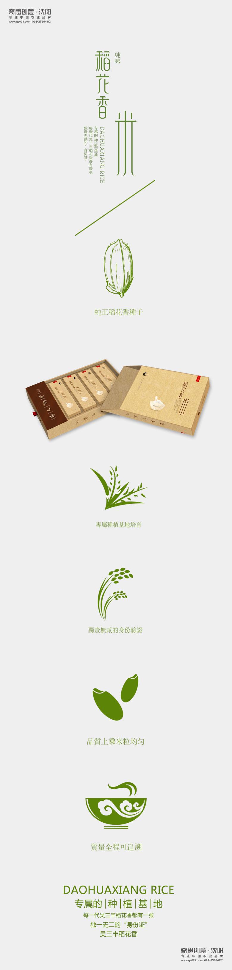 吴三丰包装设计 大米礼盒设计 沈阳奇思创意