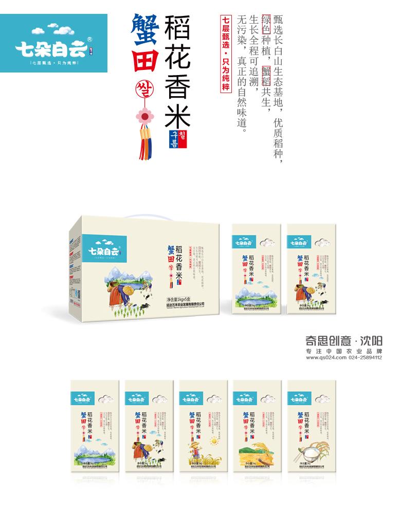 东北大米包装设计,朝鲜族大米包装设计,七朵白云包装设计