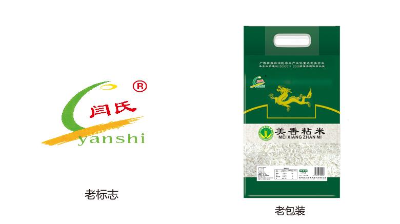 桂林金土地粮油,闫氏大米包装设计,桂林大米包装设计